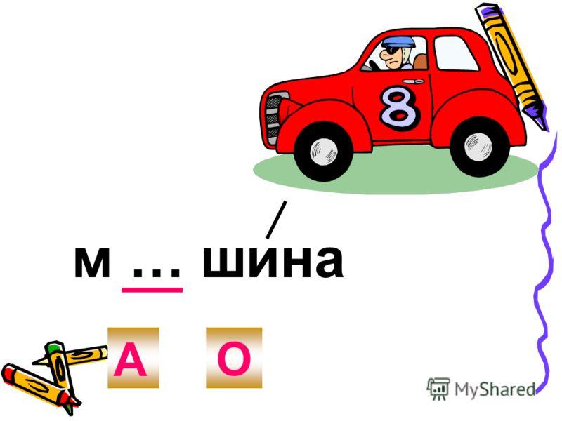 м … шина О А
