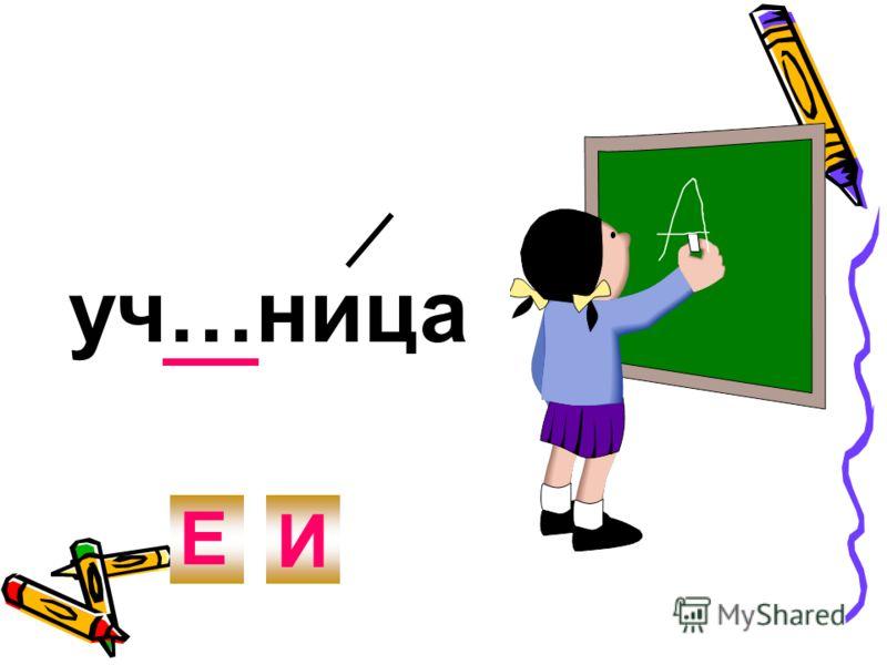 уч…ница И Е