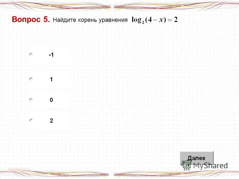 Вопрос 5. Найдите корень уравнения