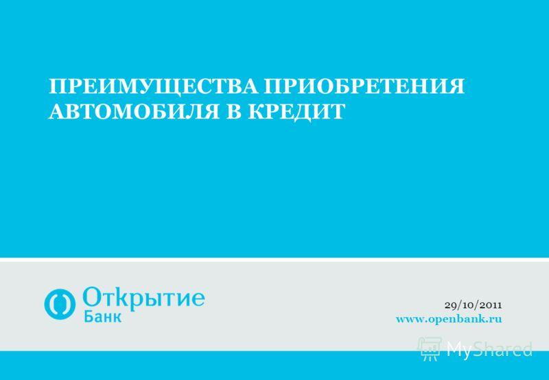 ПРЕИМУЩЕСТВА ПРИОБРЕТЕНИЯ АВТОМОБИЛЯ В КРЕДИТ 29/10/2011 www.openbank.ru