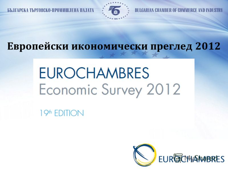 1 Европейски икономически преглед 2012