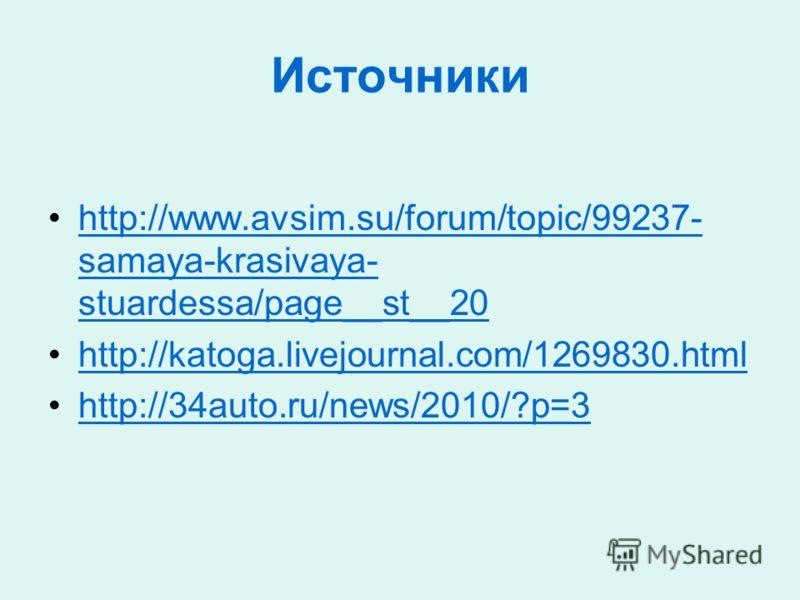 Источники http://www.avsim.su/forum/topic/99237- samaya-krasivaya- stuardessa/page__st__20http://www.avsim.su/forum/topic/99237- samaya-krasivaya- stuardessa/page__st__20 http://katoga.livejournal.com/1269830.html http://34auto.ru/news/2010/?p=3