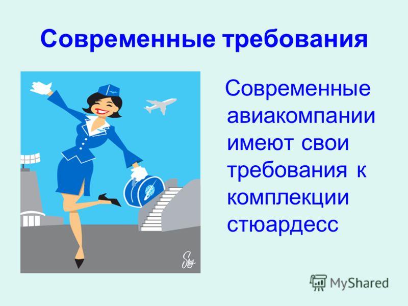 Современные требования Современные авиакомпании имеют свои требования к комплекции стюардесс