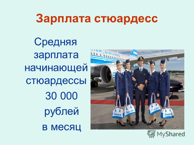 Зарплата стюардесс Средняя зарплата начинающей стюардессы 30 000 рублей в месяц