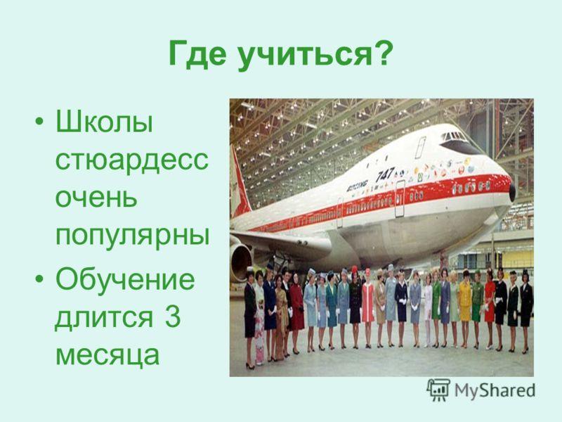 Где учиться? Школы стюардесс очень популярны Обучение длится 3 месяца