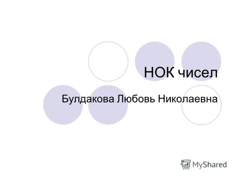 НОК чисел Булдакова Любовь Николаевна