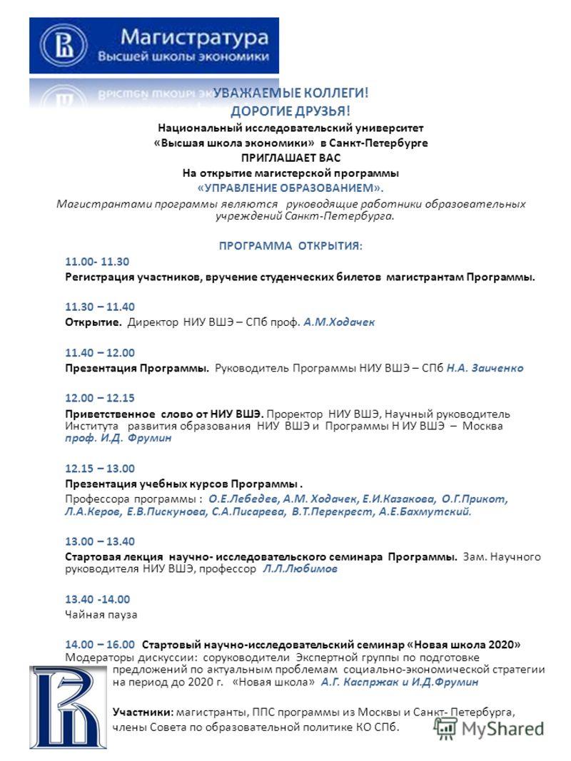УВАЖАЕМЫЕ КОЛЛЕГИ! ДОРОГИЕ ДРУЗЬЯ! Национальный исследовательский университет «Высшая школа экономики» в Санкт-Петербурге ПРИГЛАШАЕТ ВАС На открытие магистерской программы «УПРАВЛЕНИЕ ОБРАЗОВАНИЕМ». Магистрантами программы являются руководящие работн