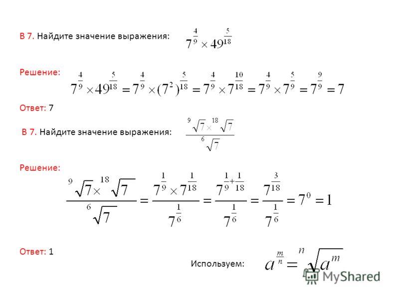В 7. Найдите значение выражения: Решение: Ответ: 7 В 7. Найдите значение выражения: Решение: Ответ: 1 Используем:
