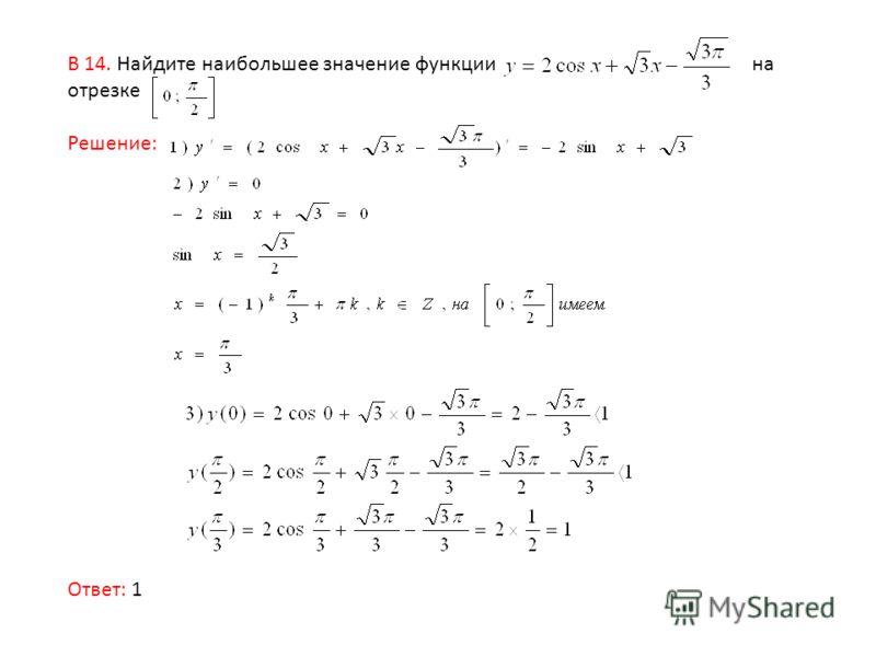 В 14. Найдите наибольшее значение функции на отрезке Решение: Ответ: 1