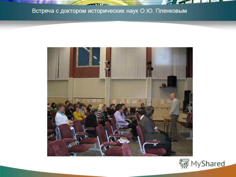 Встреча с доктором исторических наук О.Ю. Пленковым