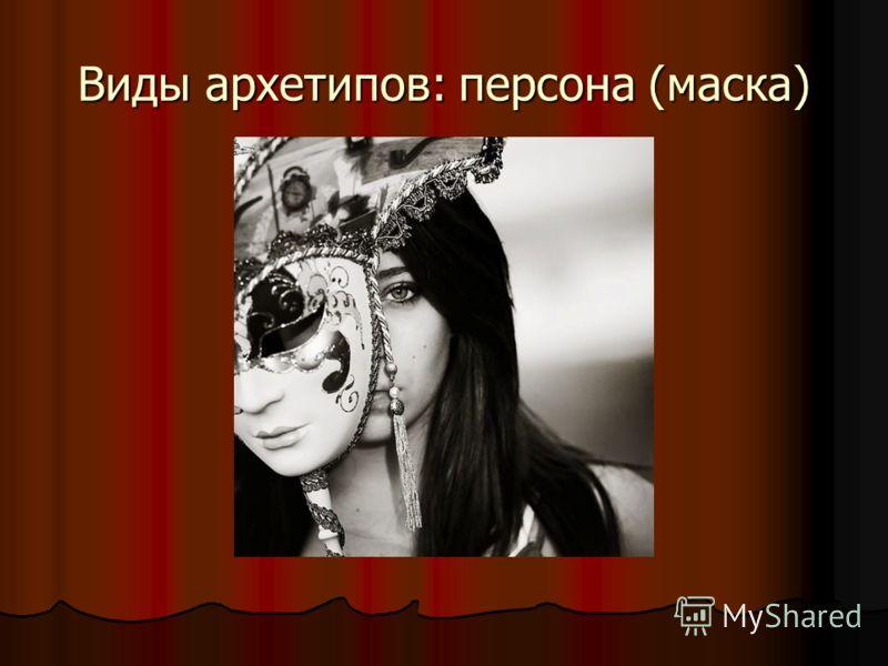 Виды архетипов: персона (маска)