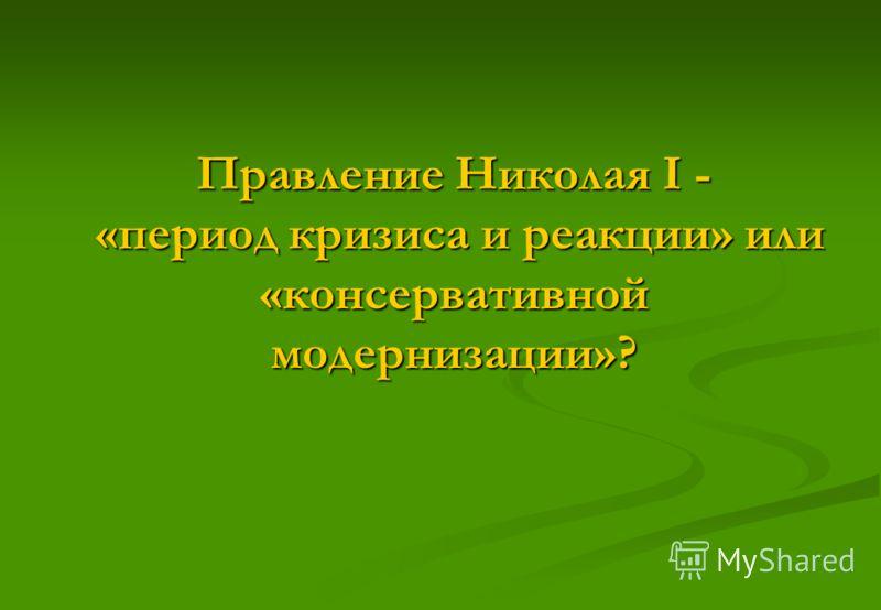 Правление Николая I - «период кризиса и реакции» или «консервативной модернизации»?