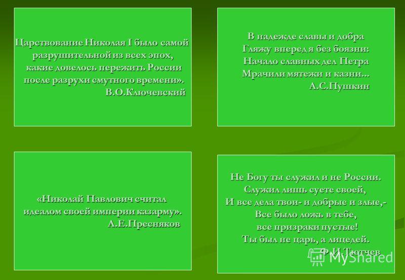 Царствование Николая I было самой разрушительной из всех эпох, какие довелось пережить России после разрухи смутного времени». В.О.Ключевский В надежде славы и добра Гляжу вперед я без боязни: Начало славных дел Петра Мрачили мятежи и казни... А.С.Пу