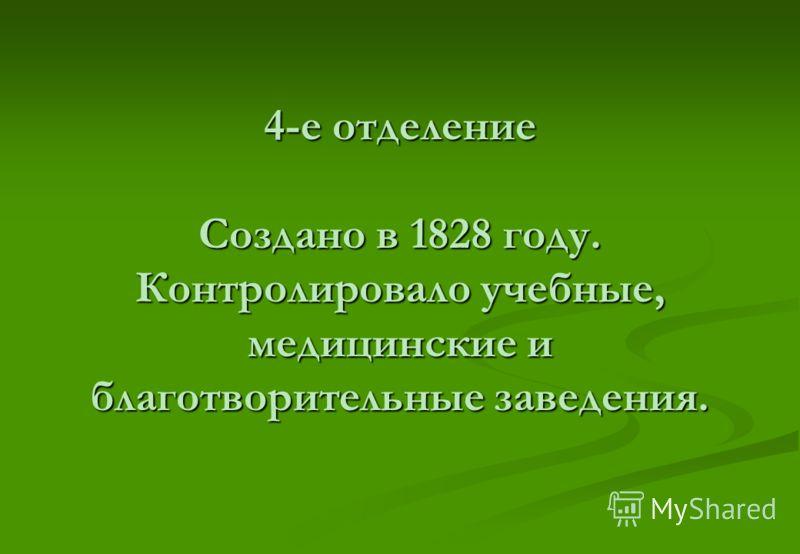 4-е отделение Создано в 1828 году. Контролировало учебные, медицинские и благотворительные заведения.