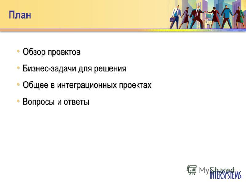 План Обзор проектов Обзор проектов Бизнес-задачи для решения Бизнес-задачи для решения Общее в интеграционных проектах Общее в интеграционных проектах Вопросы и ответы Вопросы и ответы