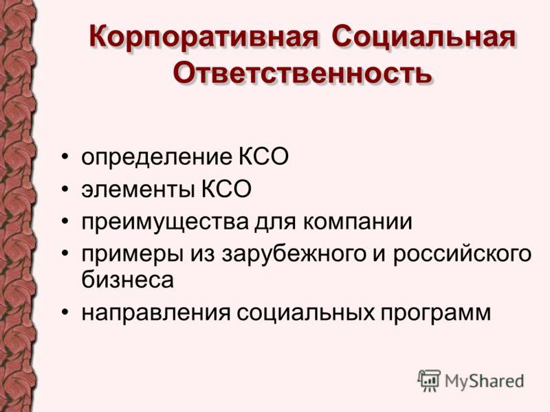 Корпоративная Социальная Ответственность определение КСО элементы КСО преимущества для компании примеры из зарубежного и российского бизнеса направления социальных программ