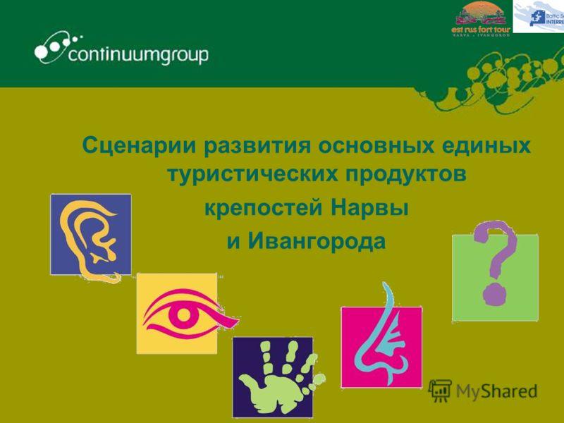Сценарии развития основных единых туристических продуктов крепостей Нарвы и Ивангорода