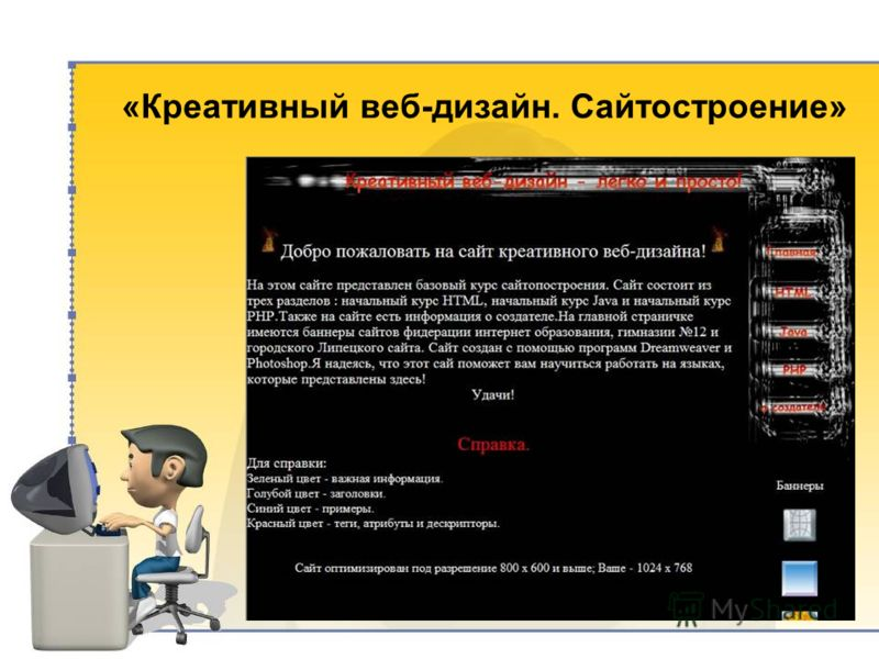 «Креативный веб-дизайн. Сайтостроение»