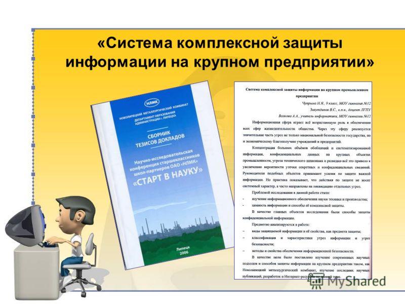 «Система комплексной защиты информации на крупном предприятии»