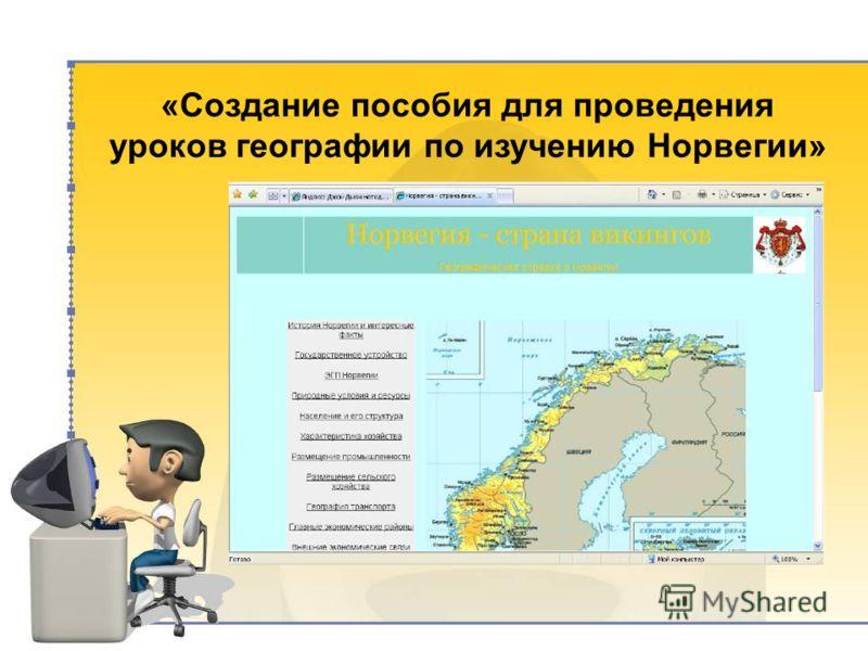 «Создание пособия для проведения уроков географии по изучению Норвегии»