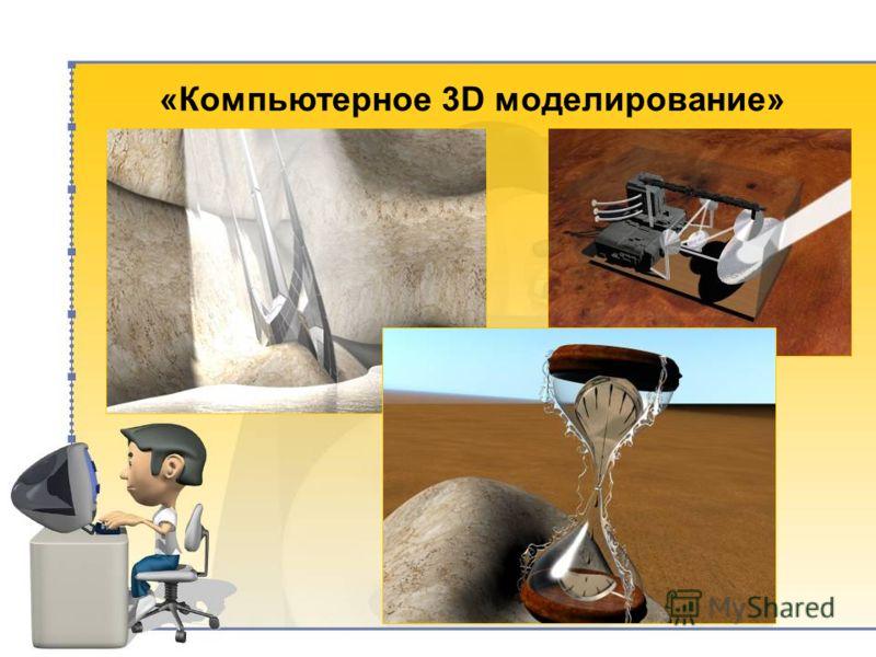 «Компьютерное 3D моделирование»