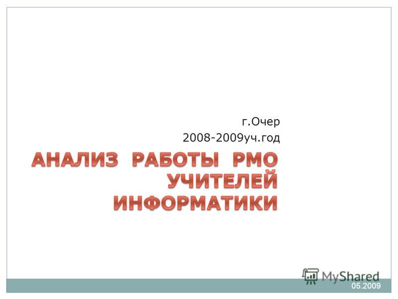 05.2009 г.Очер 2008-2009уч.год