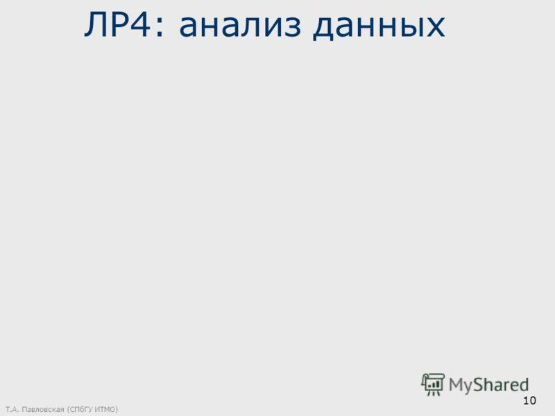ЛР4: анализ данных Т.А. Павловская (СПбГУ ИТМО) 10