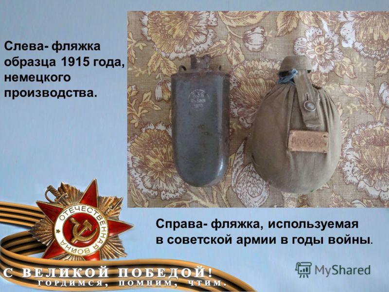 Слева- фляжка образца 1915 года, немецкого производства. Справа- фляжка, используемая в советской армии в годы войны.