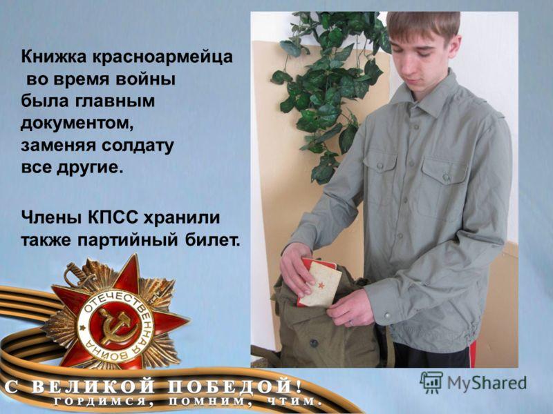 Книжка красноармейца во время войны была главным документом, заменяя солдату все другие. Члены КПСС хранили также партийный билет.