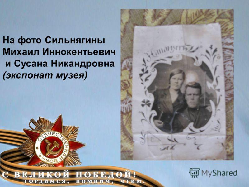 На фото Сильнягины Михаил Иннокентьевич и Сусана Никандровна (экспонат музея)