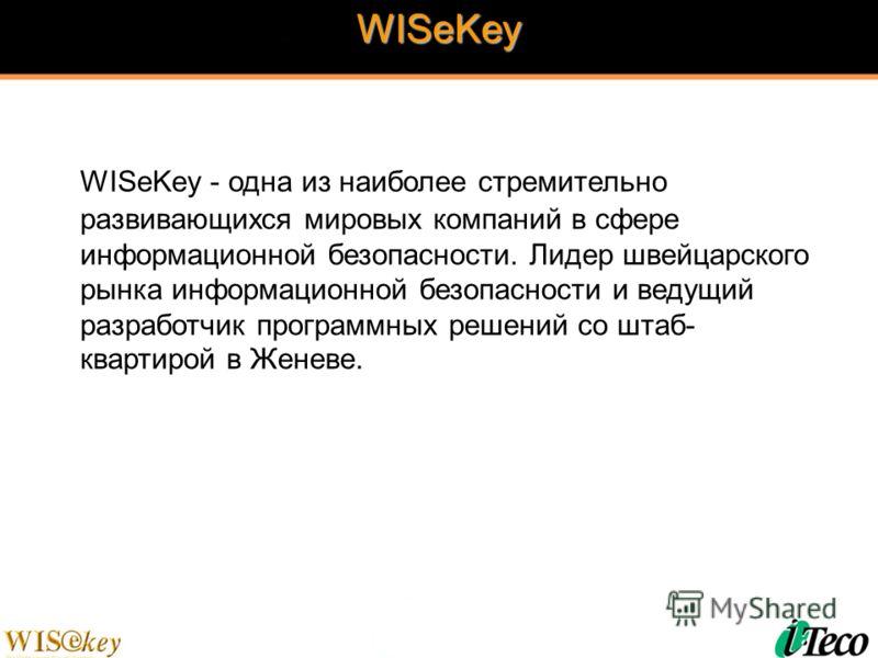 WISeKey WISeKey - одна из наиболее стремительно развивающихся мировых компаний в сфере информационной безопасности. Лидер швейцарского рынка информационной безопасности и ведущий разработчик программных решений со штаб- квартирой в Женеве.