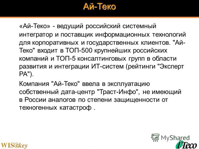 «Ай-Теко» - ведущий российский системный интегратор и поставщик информационных технологий для корпоративных и государственных клиентов.