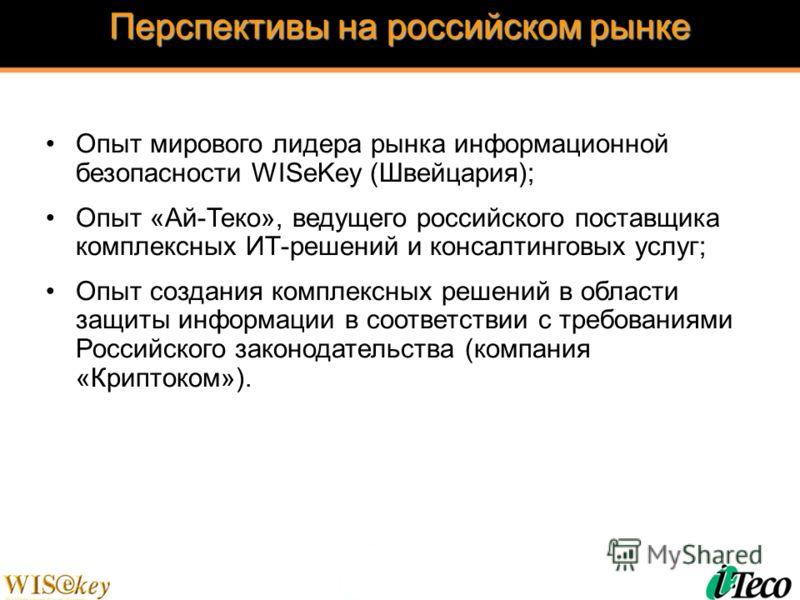 Перспективы на российском рынке Опыт мирового лидера рынка информационной безопасности WISeKey (Швейцария); Опыт «Ай-Теко», ведущего российского поставщика комплексных ИТ-решений и консалтинговых услуг; Опыт создания комплексных решений в области защ