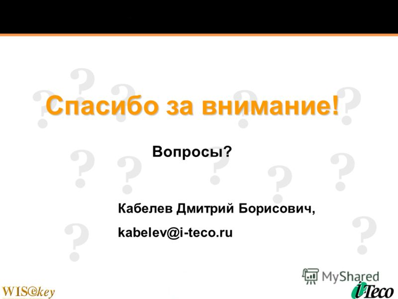 ? ? ? ? ? ? ? ? ? ? ? ? Спасибо за внимание! Вопросы? Кабелев Дмитрий Борисович, kabelev@i-teco.ru