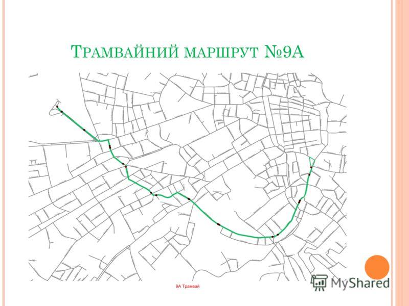 Т РАМВАЙНИЙ МАРШРУТ 9А