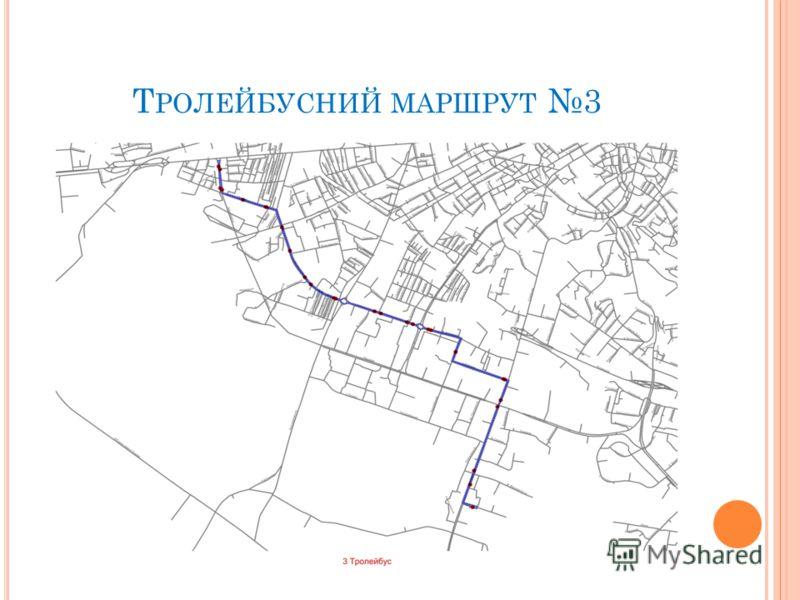Т РОЛЕЙБУСНИЙ МАРШРУТ 3