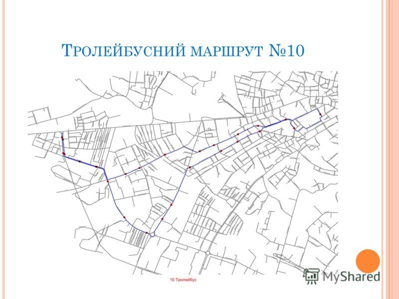 Т РОЛЕЙБУСНИЙ МАРШРУТ 10