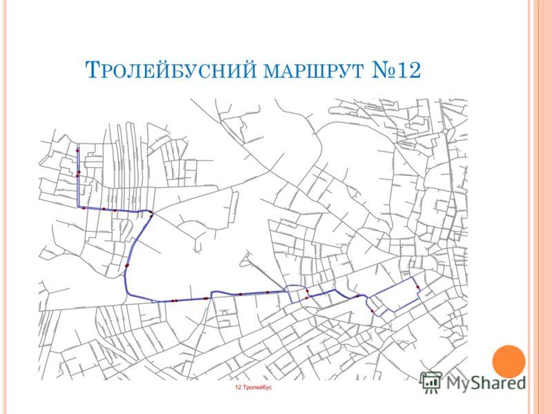 Т РОЛЕЙБУСНИЙ МАРШРУТ 12