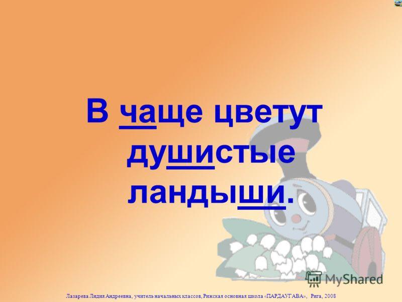 Лазарева Лидия Андреевна, учитель начальных классов, Рижская основная школа «ПАРДАУГАВА», Рига, 2008 В чаще цветут душистые ландыши.