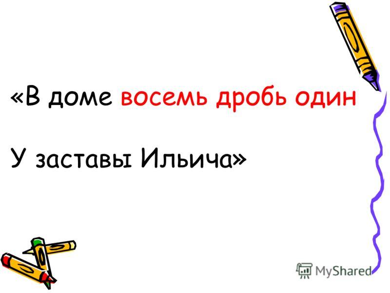 « В доме восемь дробь один У заставы Ильича»