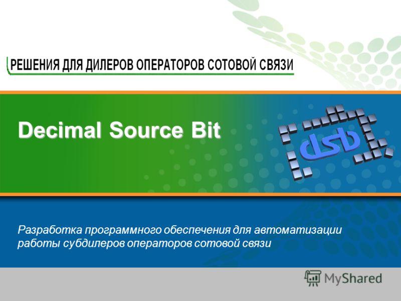 Decimal Source Bit Virtualization-Powered Protection Разработка программного обеспечения для автоматизации работы субдилеров операторов сотовой связи