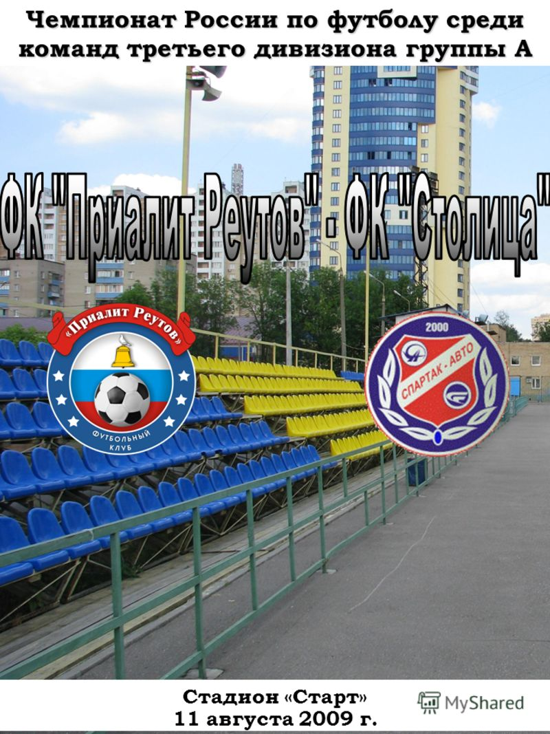 Чемпионат России по футболу среди команд третьего дивизиона группы А Стадион «Старт» 11 августа 2009 г.