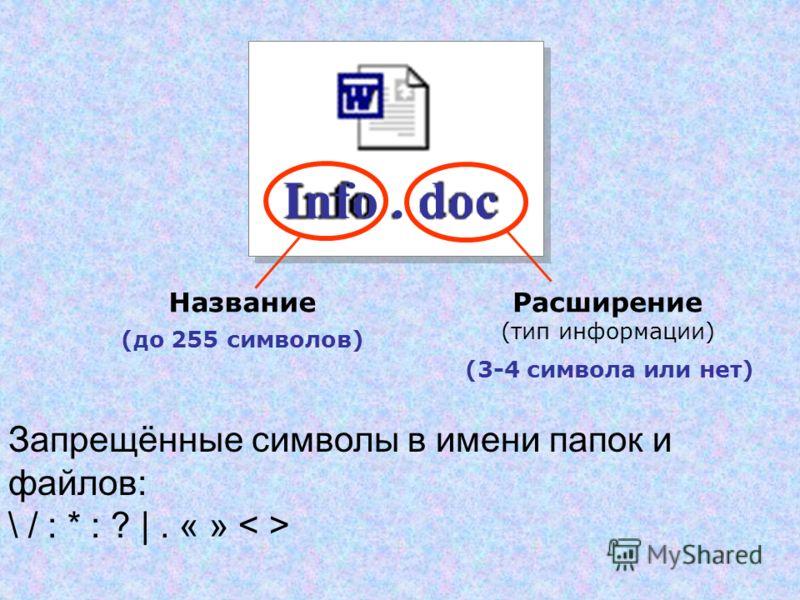 Info. doc НазваниеРасширение (тип информации) (до 255 символов) (3-4 символа или нет) Запрещённые символы в имени папок и файлов: \ / : * : ? |. « »