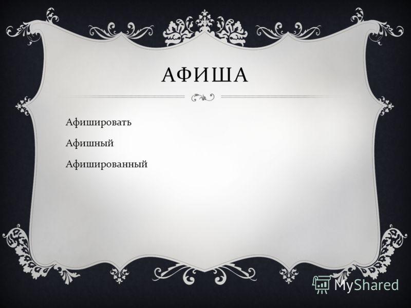 АФИША Афишировать Афишный Афишированный