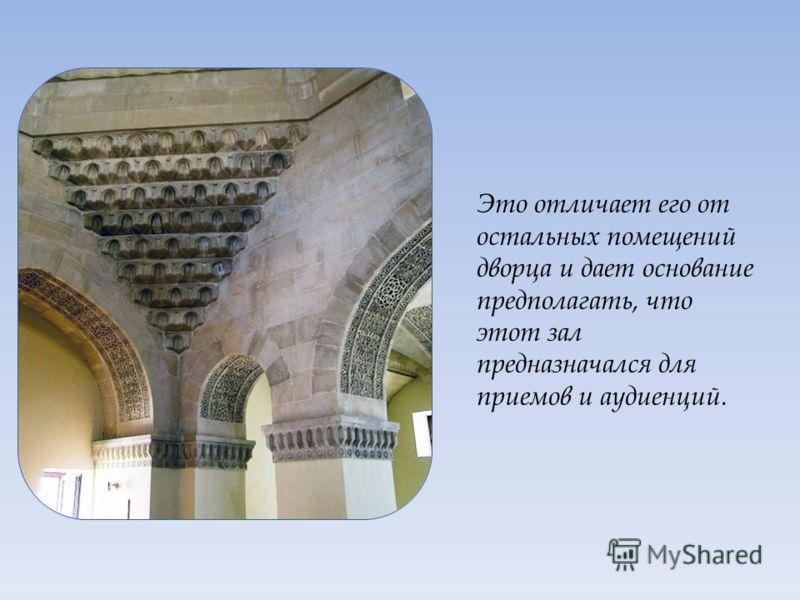 Грани стен входного вестибюля украшены нишами со стрельчатыми арками из камня чистой тески.