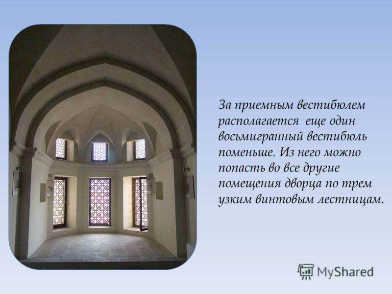 Это отличает его от остальных помещений дворца и дает основание предполагать, что этот зал предназначался для приемов и аудиенций.