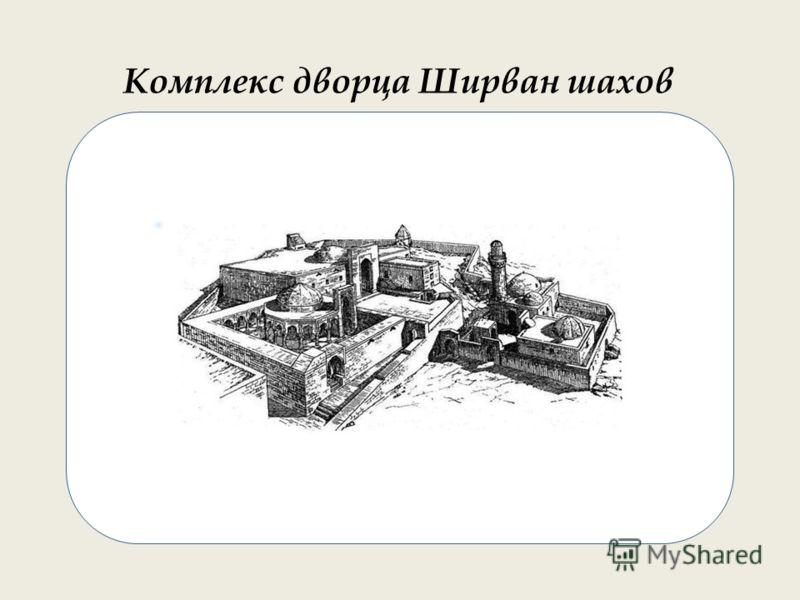 Ансамбль Дворца Ширваншахов - жемчужина азербайджанского зодчества. Комплекс зданий и сооружений дворцового ансамбля построен на самом высоком холме Бакинской крепости