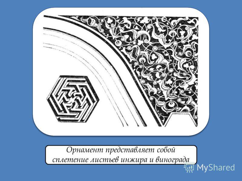 Высокий, стройный портал главного входа украшен орнаментом и надписями необыкновенного изящества и красоты