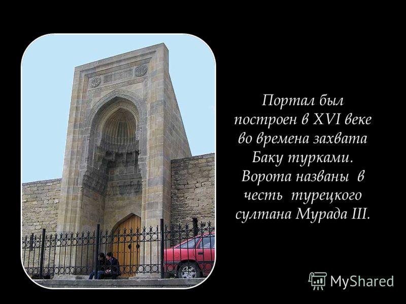 К ансамблю дворцовых построек относится одиноко стоящий портал восточных ворот, так называемые ворота Мурада.