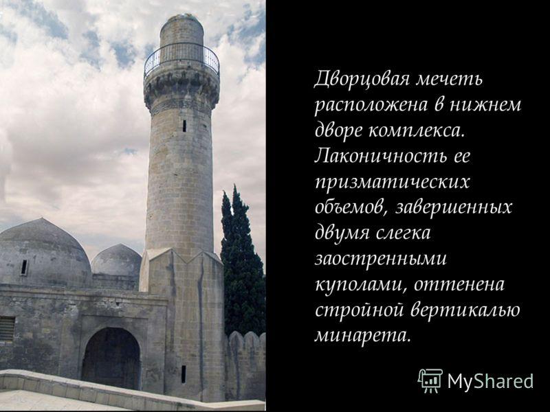 Дворцовая мечеть и усыпальница Ширваншахов - Тюрбе
